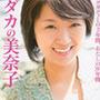 松本人志映画は初日からガラガラ、ビッグマミィ・美奈子は自伝映画に出演!