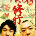 TKOのコント、超大物脚本家・三谷幸喜が演出をしていた!?