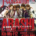 『アラフェス '13』に登場した、櫻井翔&相葉雅紀による「櫻葉SK」の写真解禁!