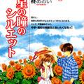 元・乙女が今だからこそ読みたい、名作少女漫画『星の瞳のシルエット』