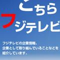 "BPO審議、動物虐待、撮影地詐称ら不祥事6連発! 年間""最低"" テレビ局は?"