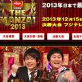 優勝賞品と副賞が物語る、『THE MANZAI』が『M‐1』を越えられない理由