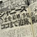 嵐・二宮&佐々木希は秋に破局、関ジャニ・横山&モデルは同棲継続! ジャニーズ恋愛事情