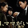 『明日、ママがいない』打ち切り説浮上で、鈴木砂羽に立った不名誉なうわさ
