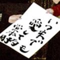 """「植えないでヘアー」KinKi Kids・堂本光一、誕生日に剛から""""薄毛ネタ""""を貰う"""