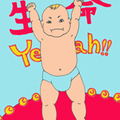 失恋! 妊娠! 大団円! ガッツポーズも飛び出す怒濤の続・初夢深読み分析。