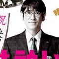ジャニーズ主演ドラマは1%台、ココリコ・田中直樹が好調! 深夜ドラマ視聴率に波瀾
