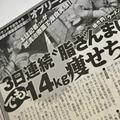 """日本初「肥満治療薬」のダイエット効果に沸く女性誌、その""""非現実的""""な側面"""