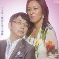 「モラハラ臭い」「気持ち悪い」ジャガー横田の夫・木下医師、愛人騒動でイメージ失墜