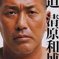 清原和博、「自分は視聴率稼げる」と営業活動も不発!? テレビ関係者は「コスパ悪い」