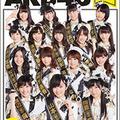 """「みるきー干されて、みるるん入った!?」NMB48・渡辺美優紀""""不在""""のAKB48総選挙公式本、臆測呼ぶ"""