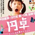 関ジャニ∞・丸山隆平が芦田愛菜の担任に!? 映画『円卓』鑑賞券プレゼント