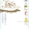 """見世物小屋一座の擬似家族が漂う、""""ここではないどこか""""の誘惑と余韻――『五色の舟』"""