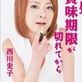 西川史子、仁科克基浮気騒動「知ってた」! 離婚・破局の御意見番化に業界の評判は?