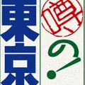 『噂の!東京マガジン』から、志垣太郎が消えた! テレビ関係者に広がる動揺