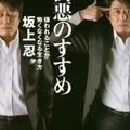 「武勇伝のように語っている」坂上忍、初体験のお相手は意外すぎる大物女優だった!?