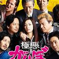 尾野真千子は捨て駒!? 月9『極悪がんぼ』、超低視聴率なのにフジが無関心なワケ