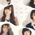 "SMAP・中居正広&舞祭組の""お約束""コントで悲しかった、乃木坂46のホステス扱い"