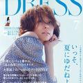 若い女性の専業主婦願望を嘆く「DRESS」、一方で男ウケファッションに血眼の矛盾