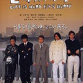 嵐主演映画『ピカ☆ンチ』、ロケ地特定済みで「会いに行きたい!」ファン殺到?