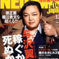 田嶋陽子が竹田恒泰を「品性下劣」と批判! 与沢翼は今も酒池肉林?