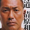 """清原和博、スキンヘッドは""""薬物検査""""対策!? テレビ露出増加も「麻取がマーク解かない」ワケ"""