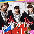 """18歳メンバーが""""股間丸出し""""の男湯に……NMB48の新番組に「こういうAV持ってるぞ」の声"""