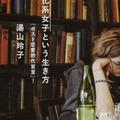 """自分だけの幸せを追求し、趣味を武器に""""リア充""""へ。人生のサバイバル術を教えてくれる本"""
