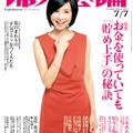 「婦人公論」で青田典子が教えてくれた、「心は支えてもカネは支えない」夫婦のあり方
