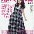 「婦人公論」つちやかおりの独占手記も霞む、上沼恵美子の定年夫観察記!