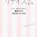 女ほど女の容姿を品定めする理由――藤井リナの『リナイズム』が浮き彫りにする女の残酷さ