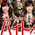 """「そんなに簡単?」AKB48、時給1,000円のバイトメンバー募集が招いた""""価値暴落""""の誤算"""