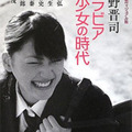 性欲剥き出しの日本社会を恥じる価値観