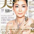 中山美穂の離婚報告と「きちんとした媒体」選びに見る、辻仁成も想定外の事態