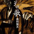 西村賢太、初長編が「全然売れない」! 『お願い!ランキング』出演も効果なし?