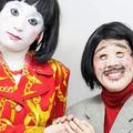 魂を売り始めた日本エレキテル連合の前に立ちはだかる、不機嫌顔のアノ大物女芸人
