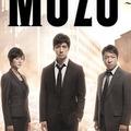 『MOZU』5%台で今期最低視聴率! 『ごめんね青春!』ら1ケタ連発のTBSドラマ