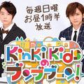 KinKi Kids新番組、視聴率6.7%で好スタート! 『トーキョーライブ』もNEWS・小山超え