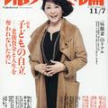 """現代だったら炎上案件、戸川昌子が「婦人公論」で""""溺愛と虐待""""の育児を語る"""