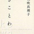朝吹真理子、芥川賞受賞後「一作も書けない」! 「綿矢りさ状態」とうわさされるワケ