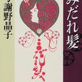 100年たっても愛される情念の歌集、与謝野晶子『みだれ髪』を官能作品として読む