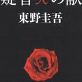 「1,000万円なんてはした金」東野圭吾、江戸川乱歩賞授賞式を凍りつかせた舞台裏