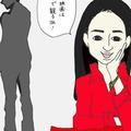 西島秀俊の結婚7か条がまかりとおるなら、私だって結婚したいが?