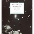 「東京/地方」「夢/仕事」は、対立ではなく地続きな問題と教えてくれる4冊