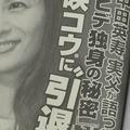 """中田英寿&柴咲コウ熱愛の""""きな臭さ""""を脱臭する、ヒデ父の意外な発言"""
