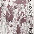 かつて、日本の女性と恋愛はもっと自由だった