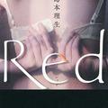 """『Red』が描く、不倫愛に陥ったセックスレス妻――彼女に感じる""""愛おしさ""""の正体とは?"""