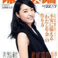 美輪明宏&叶井俊太郎のポジティブコンビが、不安まみれの「婦人公論」を圧倒!