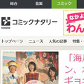 『海月姫』東村アキコがブログで告白「コミックナタリーに、勝手に広告塔にされた」ギャラ返却へ