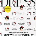 「キティちゃんって、私と同年代」! 「DRESS」のカワユイアピールが食えないワケ
